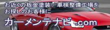 板金塗装/車検整備工場をお探しの方へ!カーメンテナビ.com